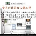 [頭份] 嘉銳建設「御品苑」廚具說明2012-11-28 005