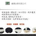 [頭份] 嘉銳建設「御品苑」廚具說明2012-11-28 009