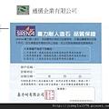[頭份] 嘉銳建設「御品苑」廚具說明2012-11-28 011