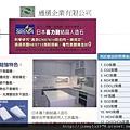 [頭份] 嘉銳建設「御品苑」廚具說明2012-11-28 010