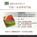 [頭份] 嘉銳建設「御品苑」廚具說明2012-11-28 012