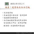 [頭份] 嘉銳建設「御品苑」廚具說明2012-11-28 013