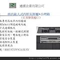 [頭份] 嘉銳建設「御品苑」廚具說明2012-11-28 015