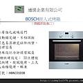 [頭份] 嘉銳建設「御品苑」廚具說明2012-11-28 018