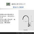 [頭份] 嘉銳建設「御品苑」廚具說明2012-11-28 020