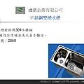 [頭份] 嘉銳建設「御品苑」廚具說明2012-11-28 019