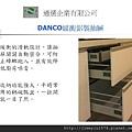 [頭份] 嘉銳建設「御品苑」廚具說明2012-11-28 021