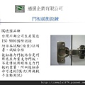 [頭份] 嘉銳建設「御品苑」廚具說明2012-11-28 023