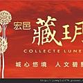 [新竹] 宏邑建設「宏邑藏玥」2012-12-01 006 LOGO