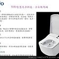 [頭份] 嘉銳建設「御品苑」衛浴說明2012-12-04 007