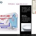 [頭份] 嘉銳建設「御品苑」衛浴說明2012-12-04 013