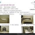 [頭份] 嘉銳建設「御品苑」衛浴說明2012-12-04 017