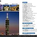 [頭份] 嘉銳建設「御品苑」衛浴說明2012-12-04 020