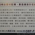 [湖口] 曜昇建設「甜蜜生活」2012-11-27 003