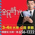 [竹北] 佳泰建設「全民時代」2012-12-11 013 POP