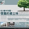 [新竹] 甲琦建設「晴山」2012-12-28 001