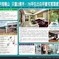 [新竹] 甲琦建設「晴山」2012-12-28 廣編稿