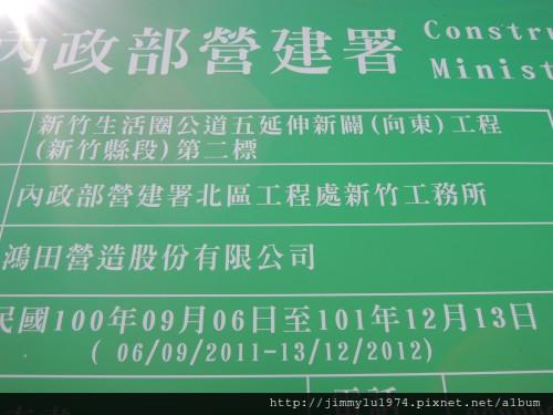 [新竹] 公道五東延段踏查2013-01-15 042