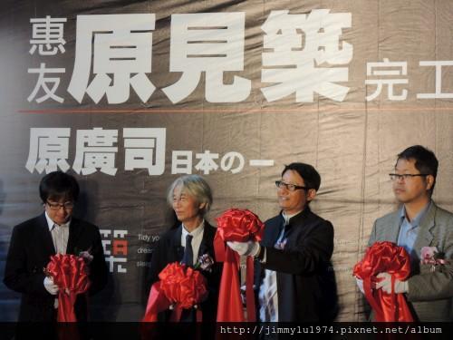 [竹北] 惠友建設「原見築」完工典禮 2013-02-27 006