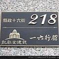 [竹北] 凱歌堂建設「一六行館」全新完工 2013-03-07 008
