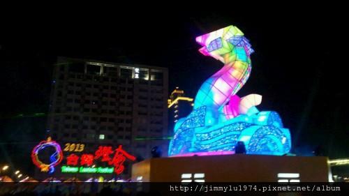 [竹北] 竹北燈會蛇年主燈 2013-03-10 001(by Audi Dunstan)