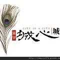 [竹北] 盛亞建設「城心城邑」2013-03-23 010 LOGO字