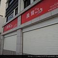 [竹北] 晨寶建設「有晴No.5」全新完工 2013-04-02 006