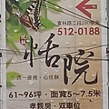 [芎林]  統誠開發建設「恬院」2013-04-03