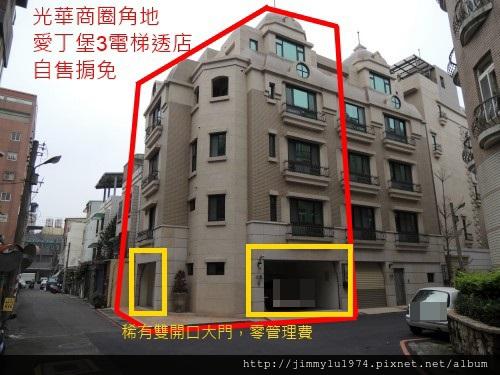 [新竹] 祐佳建設「愛丁堡3」角地電梯透店(自售) 2013-04-16 002