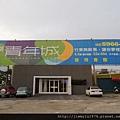 [竹東] 昌傑建設「青年城」(透天)2013-04-22 007