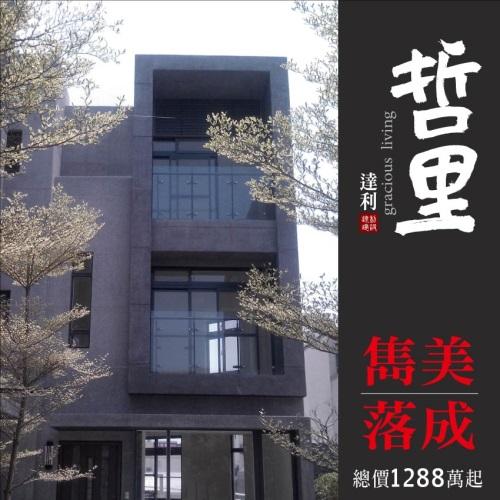 [竹南] 達利建設「哲里」全新完工 2013-05-05 033