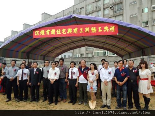 [新豐] 信維科技建設「信維首馥」開工動土 2013-05-07 001