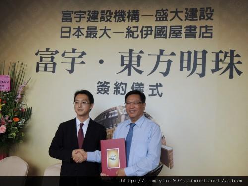 [新竹] 盛大建設「富宇東方明珠」與日本紀伊國屋書店簽約記者會 2013-05-16 004