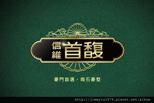 [新豐] 信維科技建設「信維首馥」2013-06-04 001