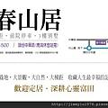 [頭份] 永德盛建設「富春山居」2013-06-20 037