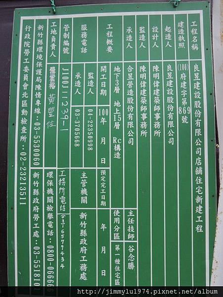 [竹北] 良昱建設「天境」(大樓) 2013-06-25 004.jpg