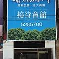 [新竹] 春福建設「春福君邸」2013-07-01 001.JPG