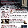[竹南] 上磊建設「上磊謙和寓所」NP稿0621(大樓) 2013-07-04 001