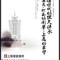 [竹南] 上磊建設「上磊謙和寓所」NP稿0621(大樓) 2013-07-04 002