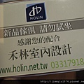 [竹北科一] 總太地產「雍河」實品屋B,3F,118P,4R(大樓) 2013-07-05 023
