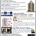 [竹南立達] 上磊建設「上磊謙和寓所」(大樓) 2013-07-08 005.jpg