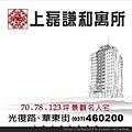[竹南立達] 上磊建設「上磊謙和寓所」(大樓) 2013-07-08 008.jpg