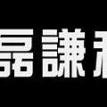 [竹南立達] 上磊建設「上磊謙和寓所」(大樓) 2013-07-08 009.jpg