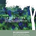 [竹東上館] 富廣開發、源富建設「水木青」(透天) 2013-07-09 009.jpg