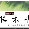 [竹東上館] 富廣開發、源富建設「水木青」(透天) 2013-07-09 013.jpg