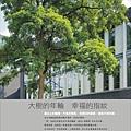 [竹東上館] 富廣開發、源富建設「水木青」(透天) 2013-07-09 012.jpg
