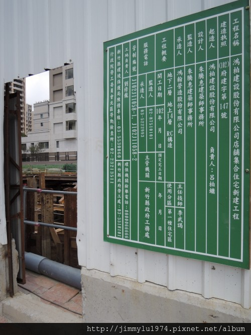 [竹北水岸] 竹北台科大水岸建築群巡禮(大樓) 2013-07-12 054.jpg