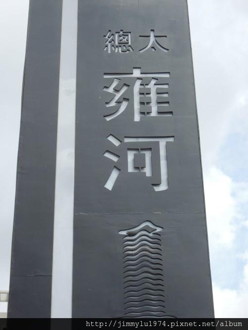 [竹北水岸] 竹北台科大水岸建築群巡禮(大樓) 2013-07-12 068.jpg