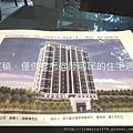 [新竹明湖] 遠雄建設「御莊園」參考資料(圖面非定稿,僅供參考) 2013-07-16 001.JPG