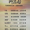[新竹明湖] 遠雄建設「御莊園」參考資料(圖面非定稿,僅供參考) 2013-07-16 005.JPG